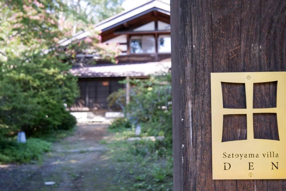明神館 Satoyama villa DEN DEN+ドア+(4)