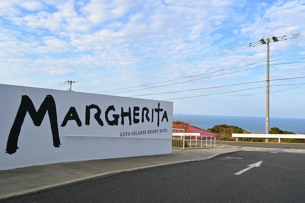 上五島 マルゲリータホテル