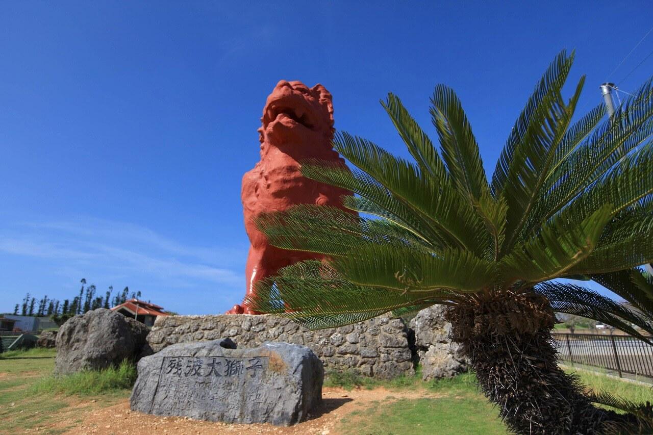 沖縄 残波岬公園の巨大シーサー