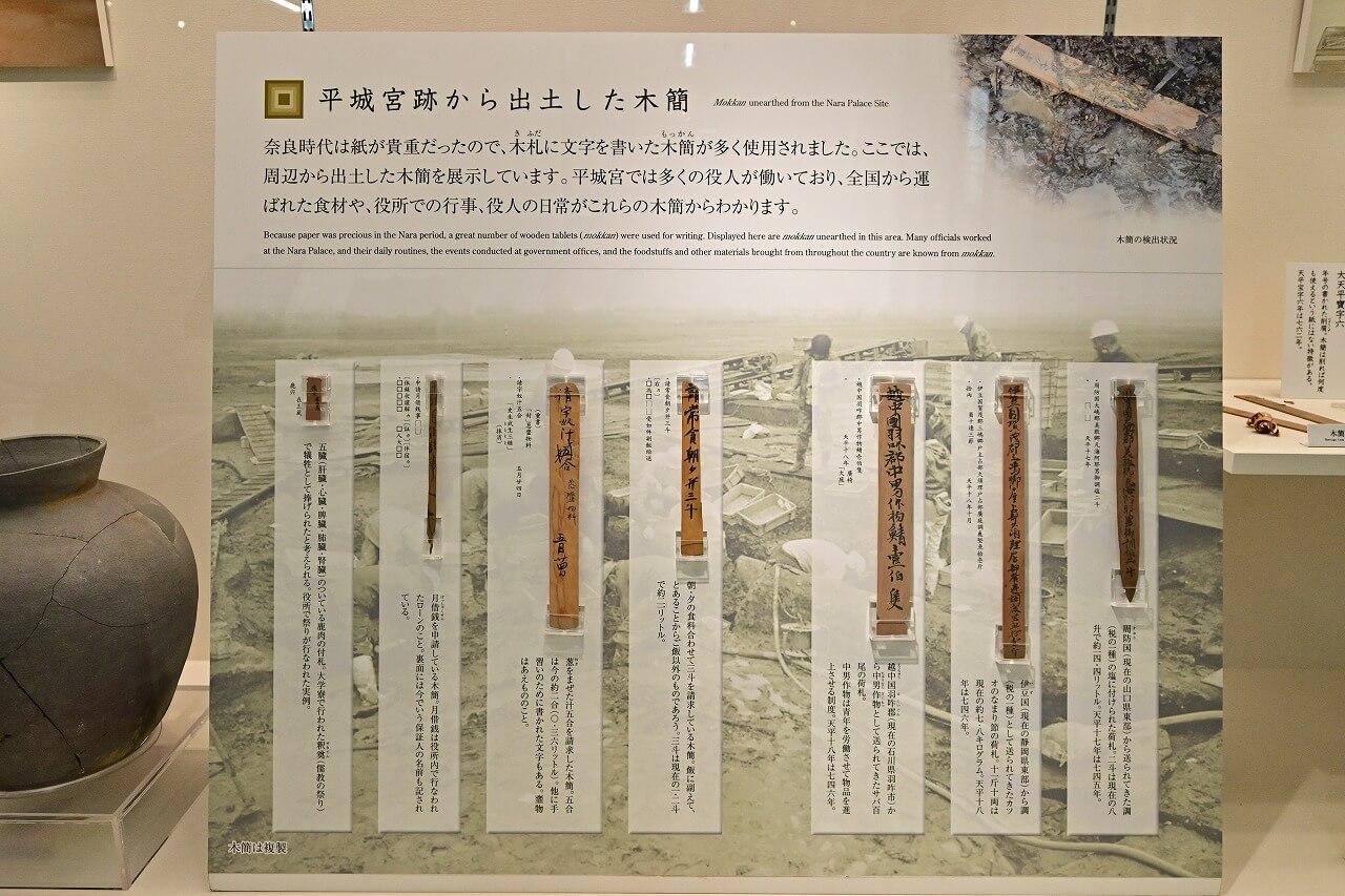 奈良 平城宮跡 遺構展示館