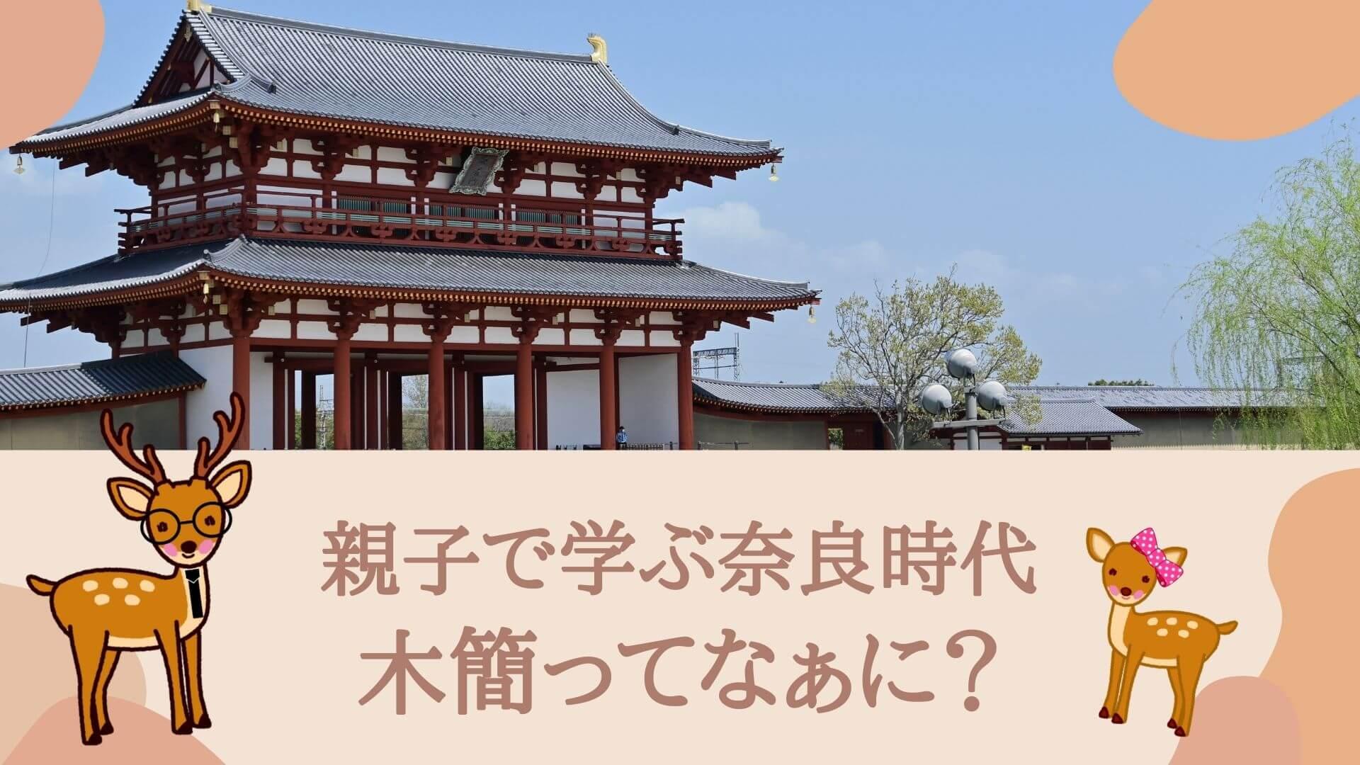 親子で学ぶ奈良時代
